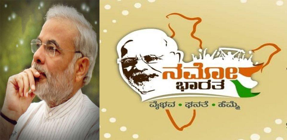 Namo Bharath