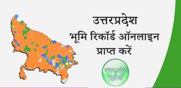Uttarpradesh Bhulekh