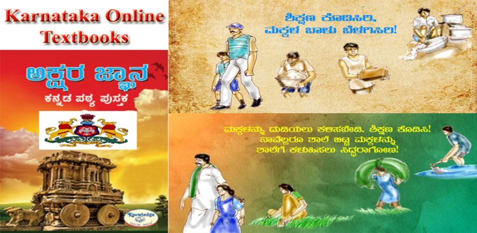 Karnataka Online Textbooks