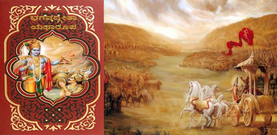 Bhagavad Gita (ಭಗವದ್ಗೀತೆ)